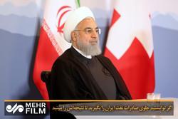 فلم/ اگر ہمت ہے تو ایران کے تیل کو روک کر اس کا نتیجہ دیکھ لیں
