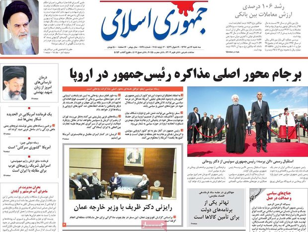 صفحه اول روزنامههای ۱۲ تیر ۹۷
