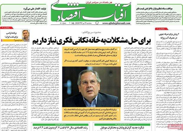 صفحه اول روزنامههای اقتصادی ۱۲ تیر ۹۷