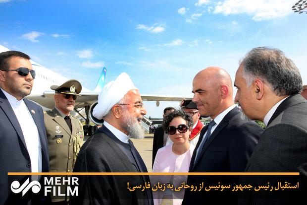 فلم/ سوئیزرلینڈ کے صدر نے ایرانی صدر کا  شانداراستقبال کیا
