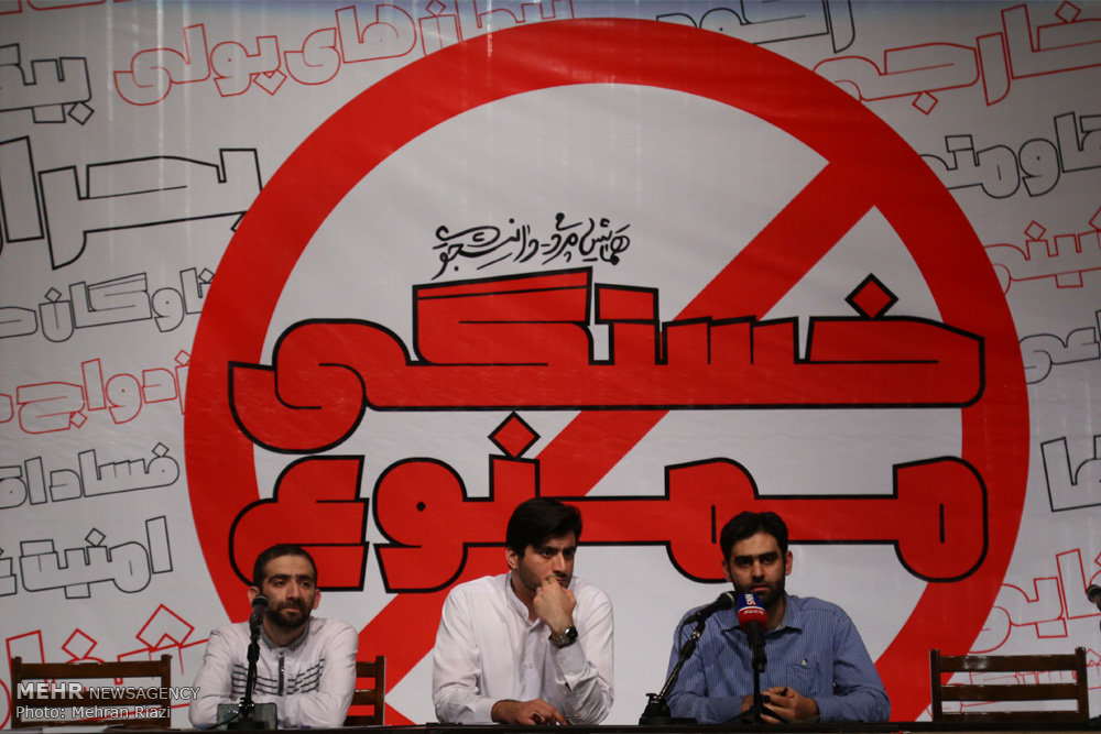 همایش مردمی خستگی ممنوع با حضور سعید جلیلی