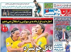 صفحه اول روزنامههای ورزشی ۱۳ تیر ۹۷