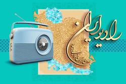 «صبح جمعه با شما» و «راه شب» پرشنوندههای رادیو ایران شدند