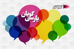 تالیف مجله رادیویی برای فارسی زبانان جهان