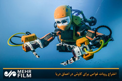 ربات غواص برای کاوش در معادن زیر آب