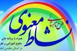 طرح تابستانی نشاط معنوی در بقاع متبرکه گلستان برگزار می شود