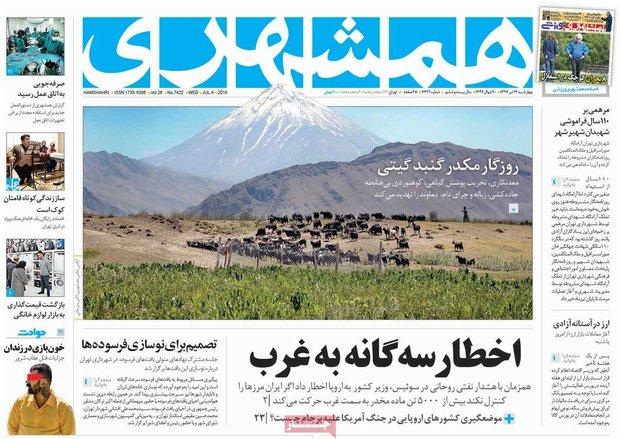 صفحه اول روزنامههای ۱۳ تیر ۹۷
