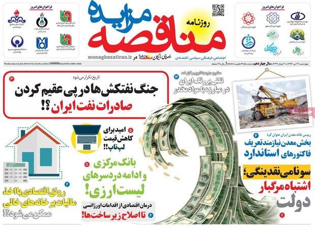 صفحه اول روزنامههای افتصادی ۱۳ تیر ۹۷