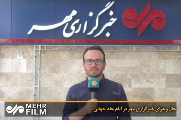 اجواء وكالة مهر للأنباء اثناء تغطية اخبار كأس العالم لكرة القدم