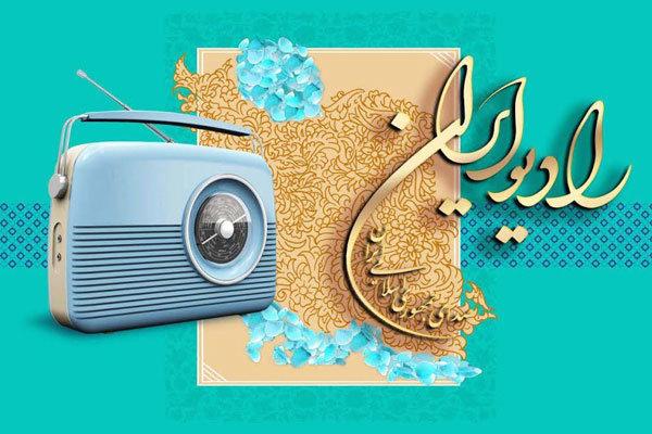 اصیل ترین اصوات موسیقی به رادیو ایران رسید