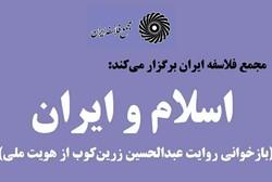 نشست اسلام و ایران