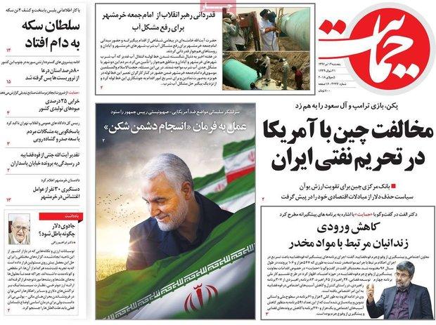 صفحه اول روزنامههای ۱۴ تیر ۹۷