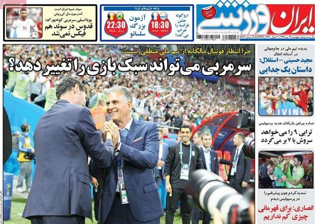 صفحه اول روزنامههای ورزشی ۱۴ تیر ۹۷