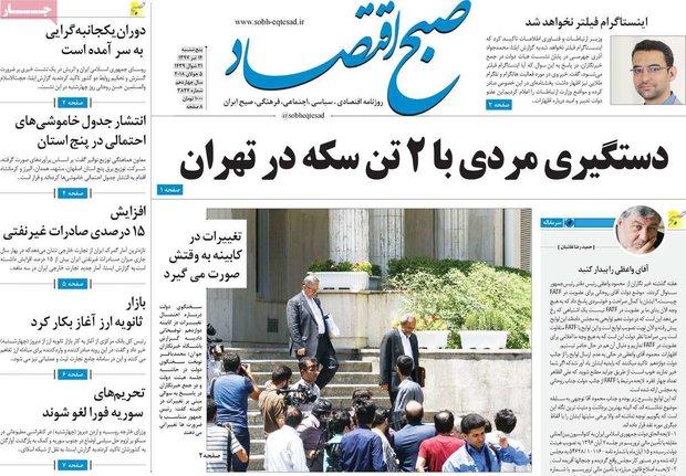 صفحه اول روزنامههای اقتصادی ۱۴ تیر ۹۷
