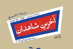 اثر دیگری از برنده نوبل ۲۰۱۵ به فارسی ترجمه شد