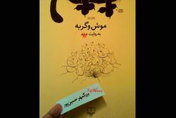 نسخه دستکاری شده «موش و گربه» به چاپ دوم رسید