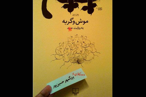 کتاب موش و گربه چاپ دوم