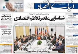 صفحه اول روزنامههای اقتصادی ۱۶ تیر ۹۷