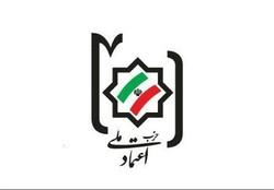 دفتر مرکزی حزب منشعب شده از اعتماد ملی افتتاح شد/«جمهوریت»نام پیشنهادی حزب جدید