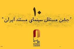 بهزاد خورشیدی پوستر دهمین جشن سینمای مستند را طراحی میکند