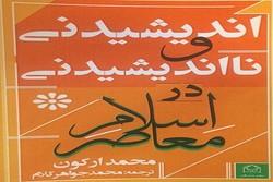 اندیشیدنی و نااندیشیدنی در اسلام معاصر