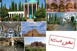 اماکن تاریخی و موزه های فارس در روز ۱۸ تیر ماه تعطیل است