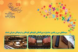 معرفی سینماهای سی و یکمین جشنواره فیلمهای کودکان و نوجوانان