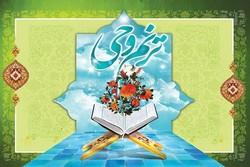 برنامه های آزمون سراسری حفظ کل قرآن همراه با ترجمه وتدبر اعلام شد