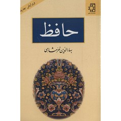 "Front cover of the Persian version of ""Hafez"" by Bahaeddin Khorramshahi"