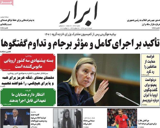 صفحه اول روزنامههای ۱۶ تیر ۹۷