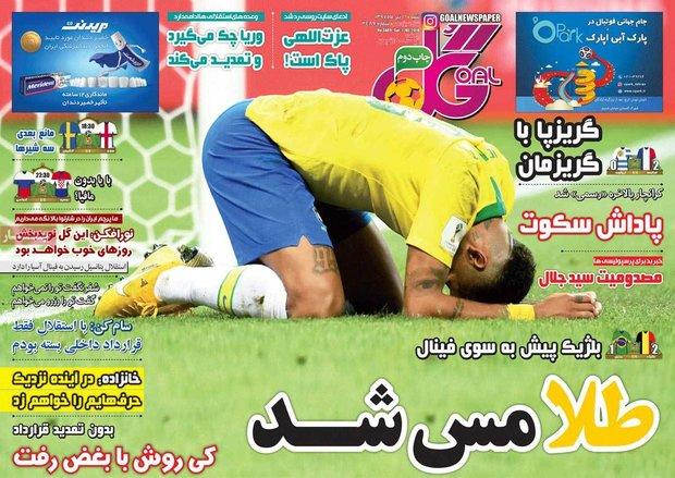 صفحه اول روزنامههای ورزشی ۱۶ تیر ۹۷