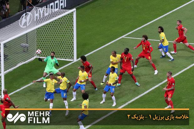 خلاصه بازی برزیل ۱ - بلژیک ۲