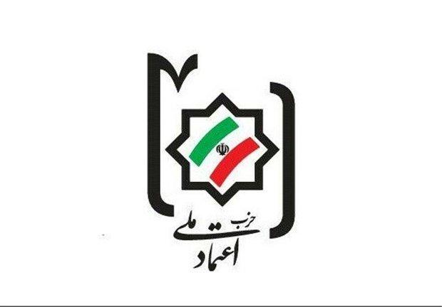 دفتر مرکزی حزب منشعب شده از اعتماد ملی افتتاح شد