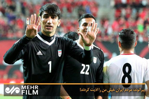 مردم ایران خیلی من را اذیت کردند!/انگیزه من ۱۰۰ برابر شد