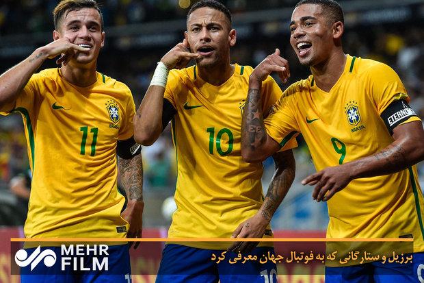 برزیل و ستارگانی که به فوتبال جهان معرفی کرد