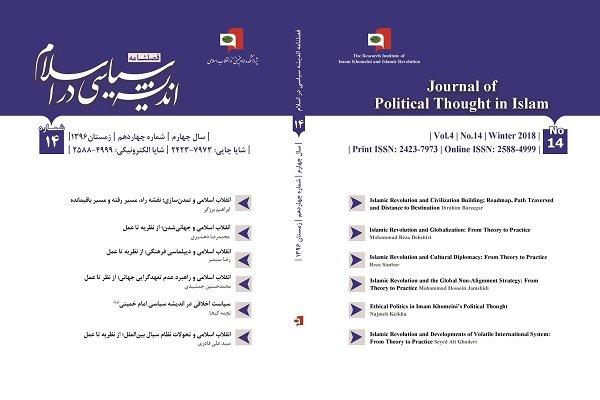 چهاردهمین شماره فصلنامه اندیشه سیاسی در اسلام