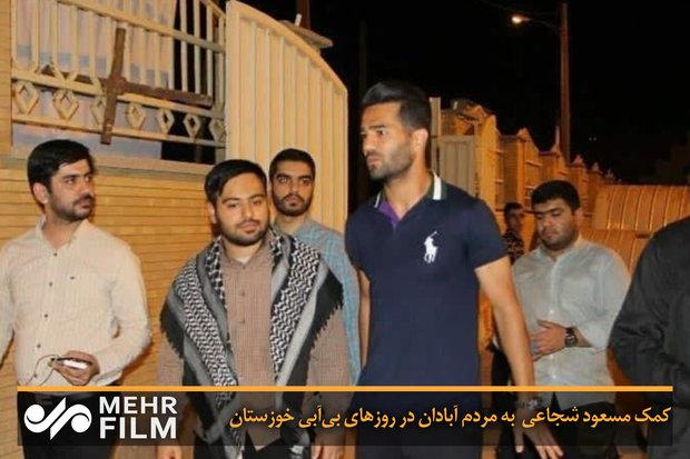 کمک مسعود شجاعی  به مردم آبادان در روزهای بیآبی خوزستان