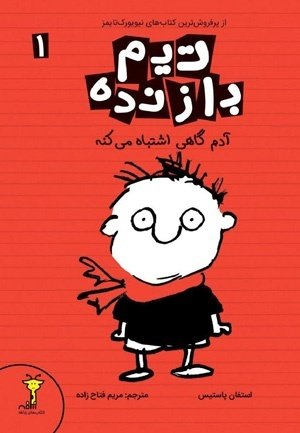 "First book of ""Timmy Failure"" series published in Persian"