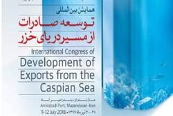 همایش صادرات از مسیر دریای خزر
