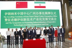 Iran's 2nd nano center inaugurated in China
