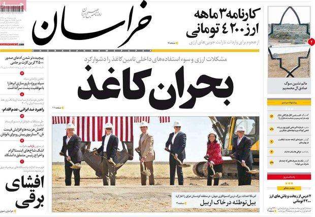 صفحه اول روزنامههای 17 تیر ۹۷