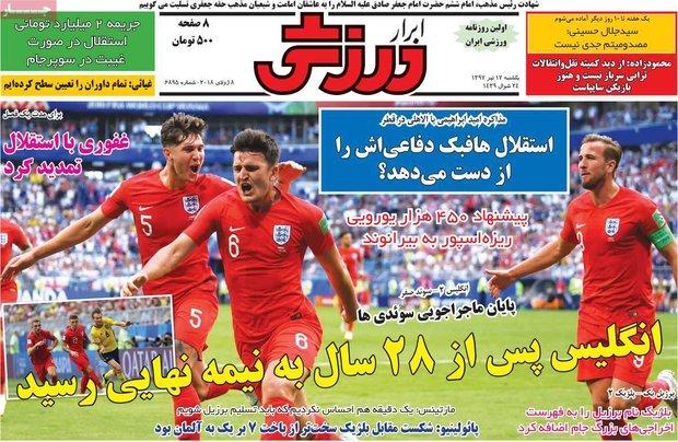 صفحه اول روزنامههای ورزشی ۱۷ تیر ۹۷