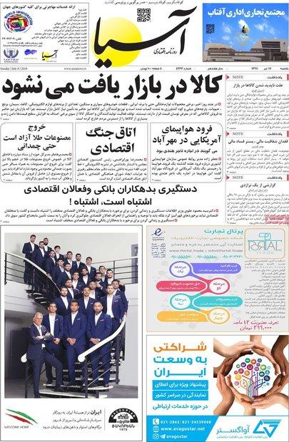صفحه اول روزنامههای اقتصادی ۱۷ تیر ۹۷
