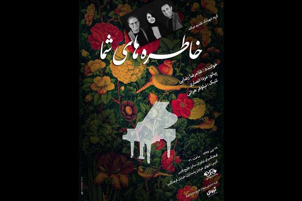 اجرای آثار بزرگان موسیقی ایران در فرهنگسرای نیاوران