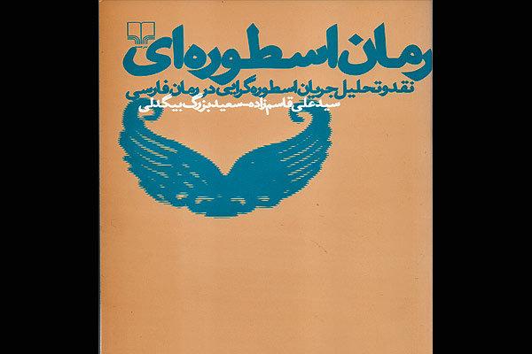 کتاب بررسی جریان اسطورهگرایی در رمان فارسی چاپ شد