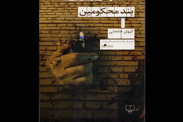 چاپ رمانی درباره زندگی زندانیها در «بند محکومین»