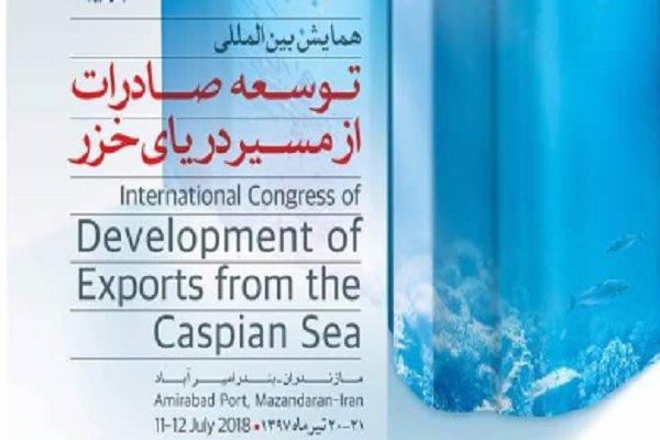 همایش بین المللی « توسعه صادرات از طریق دریای خزر» آغاز شد
