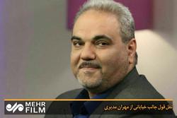 نقل قول جالب خیابانی از مهران مدیری
