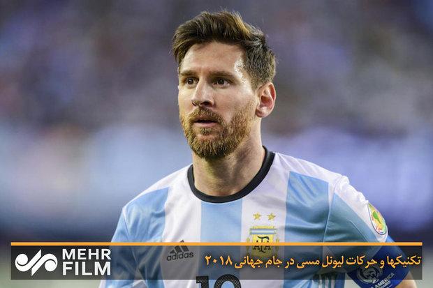 تکنیکها و حرکات لیونل مسی در جام جهانی ۲۰۱۸