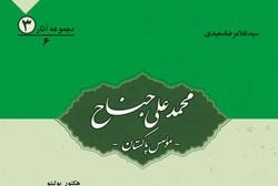 کتاب «محمدعلی جناح؛ موسس پاکستان» منتشر شد